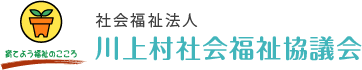 川上村社会福祉協議会